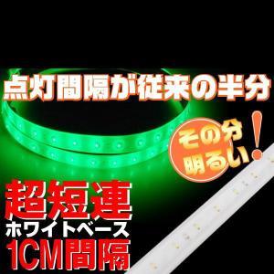 ■LEDが倍!■新登場 1連LEDテープ 90連SMD 白 90cm グリーン|g-cr