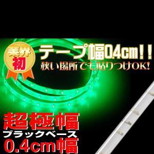 ■業界初!0.4cm幅■1連LEDテープ 90連SMD 白 90cm グリーン|g-cr