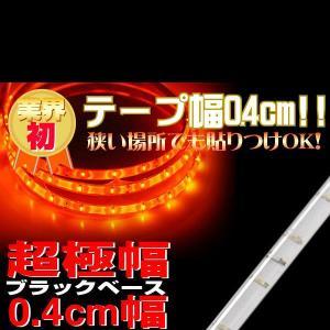 ■業界初!0.4cm幅■1連LEDテープ 120連SMD 白 120cm オレンジ|g-cr