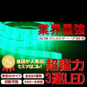 ■3倍の光量■業界初3連LEDテープ 45連 SMD 30cm白 グリーン|g-cr