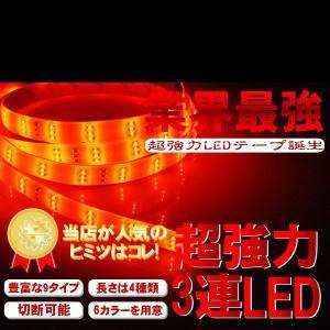 ■3倍の光量■業界初3連LEDテープ 90連 SMD 60cm白 オレンジ|g-cr