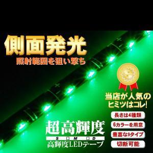 ■側面発光■新登場 高輝度LEDテープ 90連SMD 90cm黒 グリーン|g-cr