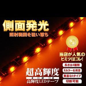 ■側面発光■新登場 高輝度LEDテープ 90連SMD 90cm黒 オレンジ|g-cr