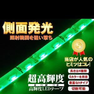 ■側面発光■新登場 高輝度LEDテープ 60連SMD 60cm白 グリーン|g-cr