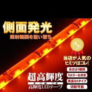 ■側面発光■新登場 高輝度LEDテープ 90連SMD 90cm白 オレンジ|g-cr