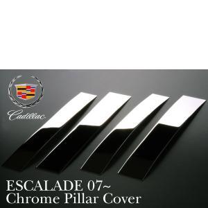 エスカレード ピラーカバー クローム ステンレス鏡面 07-14y E104|g-cr