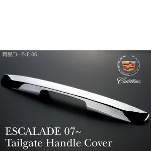 エスカレード テールゲート ハンドルカバー クローム 07-14y E106|g-cr