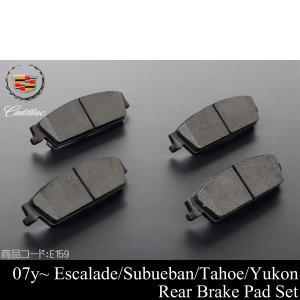 保証付 07y- エスカレード/サバーバン/タホ/ユーコン リアブレーキパッド 社外品 E159|g-cr