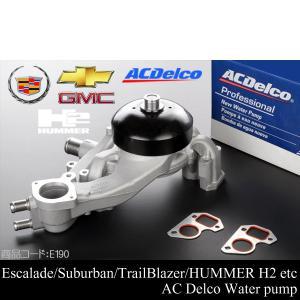 エスカレード トレイルブレイザー ハマーH2 ウォーターポンプ デルコ 07y- E190|g-cr