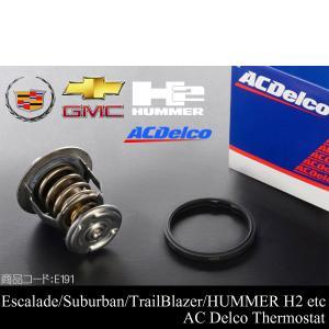 エスカレード トレイルブレイザー ハマーH2 サーモスタット デルコ 07y- E191|g-cr