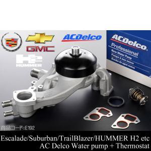 エスカレード ハマーH2 ウォーターポンプ+サーモ デルコ 07y- E192|g-cr
