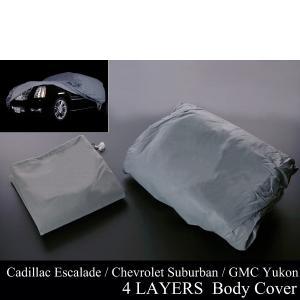 エスカレード ボディーカバー ショートボディー用 4層構造  E210|g-cr