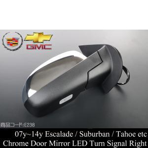 エスカレード サバーバン ウィンカー付 電動格納 ドアミラー 右 07-14y E238|g-cr