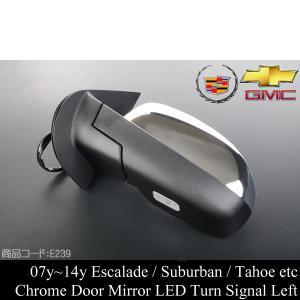 エスカレード サバーバン ウィンカー付 電動格納 ドアミラー 左 07-14y E239|g-cr
