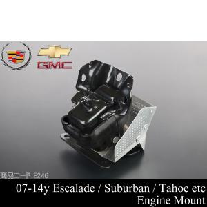 エスカレード サバーバン タホ他  エンジンマウント 07-14  E246|g-cr
