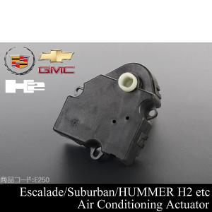 ハマーH2 エスカレード サバーバン他 エアコン アクチュエーター 社外 E250|g-cr