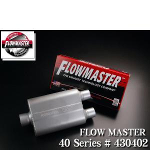 ■フローマスター40シリーズ #430402 g-cr