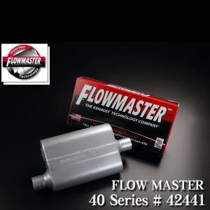フローマスター40シリーズ #42441 g-cr