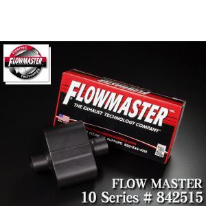 フローマスター10シリーズ #842515 g-cr