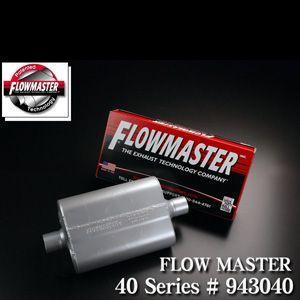 フローマスター 40シリーズ #943040 g-cr