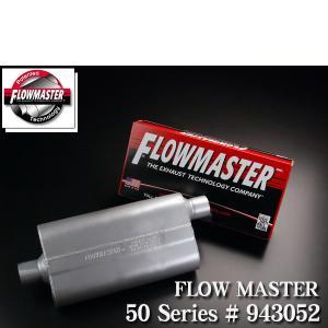 フローマスター 50シリーズ #943052 g-cr