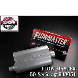 フローマスター 50シリーズ #943051 g-cr