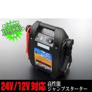 ■ジャンプスターター 24V 12V 最強プロ仕様  3000A G102 g-cr