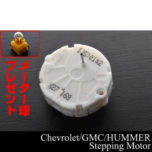 エスカレード サバーバン ステッピングモーター 対策 電球付  G109|g-cr