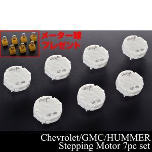 エスカレード ハマーH2 ステッピングモーター 対策 電球付 7個SET G111|g-cr