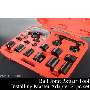 ボールジョイントプーラー 21pc 工具セット G140|g-cr