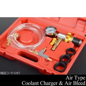 クーラント チャージャー エア抜き工具 エアー式 G157|g-cr