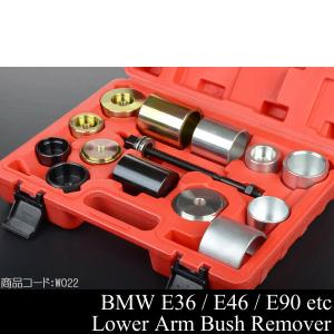 BMW ロアアーム ブッシュリムーバー 強化版工具 G160...