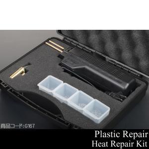 グリル バンパー等のプラスチック補修 補強に!ヒートリペアKIT ピン4種 160本付 G167|g-cr