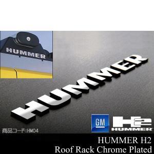 ハマーH2 ルーフラック レタークロームロゴ HM04|g-cr