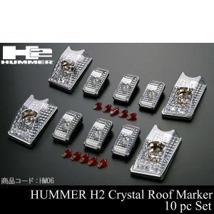 ハマーH2 ルーフマーカー ライト HM06|g-cr