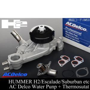 ハマー エスカレード サバーバン ウォーターポンプ+サーモスタット デルコ HM59|g-cr