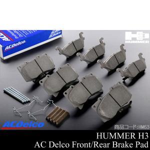ハマーH3 ブレーキパッド 前後SET デルコ 06-10y HM63|g-cr
