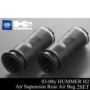 ハマーH2 エアサス リア GM純正 2本左右セット 03-08y HM75|g-cr