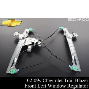 トレイルブレイザー ウィンドレギュレーター モーター付 前左 02-09y K002|g-cr