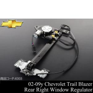トレイルブレイザー ウィンドレギュレーター モーター付 後右 02-09y K003|g-cr