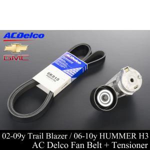 トレイルブレイザー ファンベルト+テンショナーSET ACDelco 02y- K041|g-cr