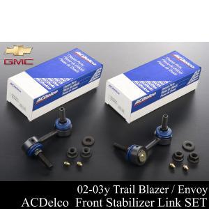 トレイルブレイザー スタビライザーリンク フロント ACDelco 02-03y K042|g-cr