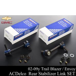 トレイルブレイザー スタビライザーリンク リア ACDelco 02-09y K043|g-cr