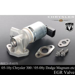保証付 300 300C 05-10y マグナム 05-08y チャージャー 06-10y EGRバルブ K075|g-cr