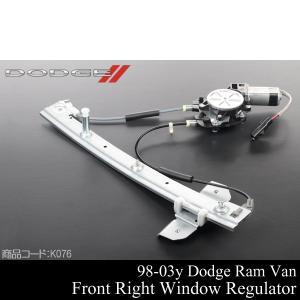 保証付 ダッジ ラム バン 98-03y パワーウィンドウレギュレーター 前右 K076|g-cr
