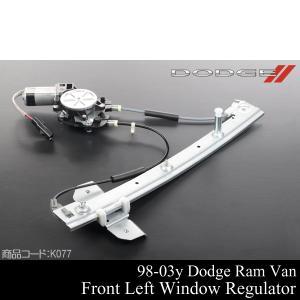 保証付 ダッジ ラム バン 98-03y パワーウィンドウレギュレーター 前左 K077|g-cr