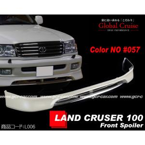 ランクル100 シグナス フロントスポイラー 純正タイプ 前期 057塗装 L006|g-cr