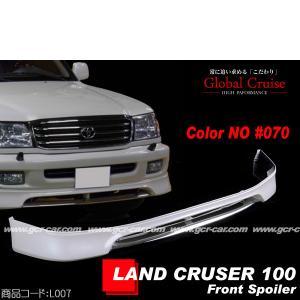 ランクル100 シグナス フロントスポイラー 純正タイプ 中期 070塗装 L007|g-cr