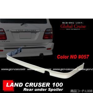 ランクル100 シグナス リアアンダースポイラー 純正タイプ 前期 057塗装 L008|g-cr