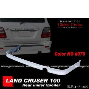 ランクル100 シグナス リアアンダースポイラー 純正タイプ 中期 070塗装 L009|g-cr